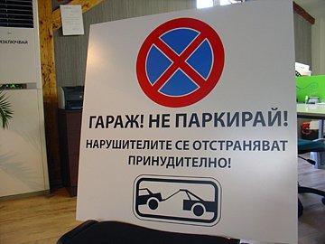 Табела Гараж! Не Паркирай!