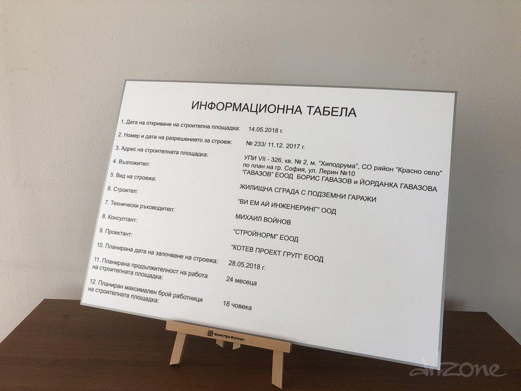 Информационна табела за строителен обект